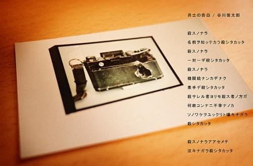 Taizo's camera